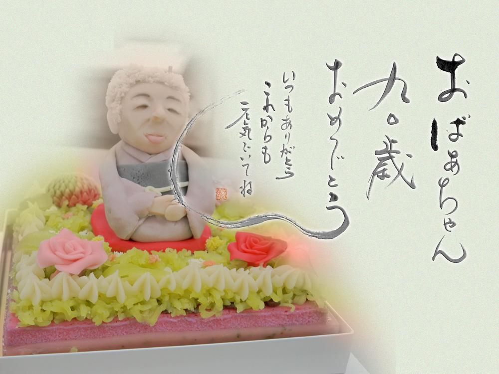 おばあちゃん誕生日