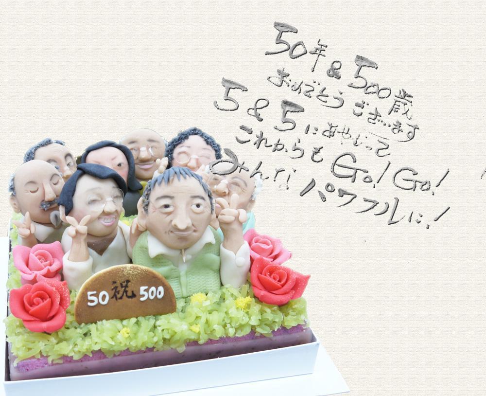 権田様金婚式