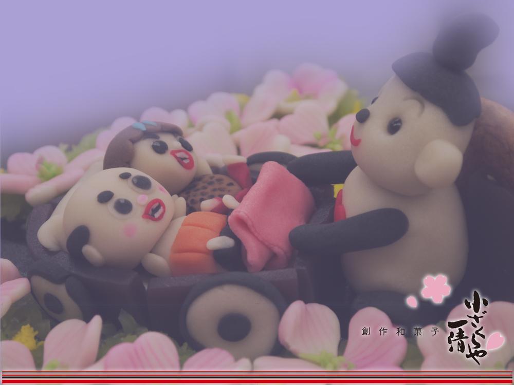 2014.5.15春山様ちっちゃいおじさん
