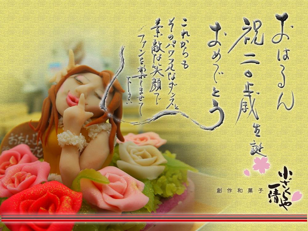 2014.6.16おはるん誕生日