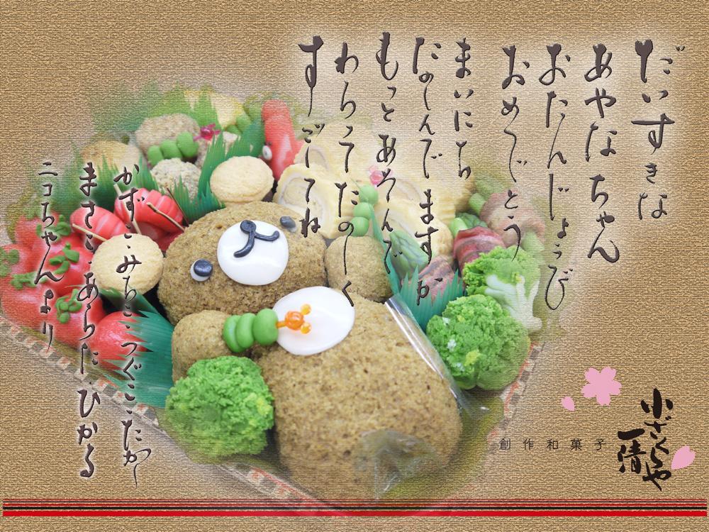 2014.8.20リラックマのお弁当