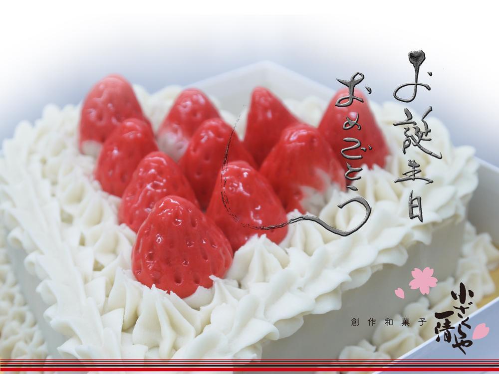 2015.1.23苺のハートケーキ