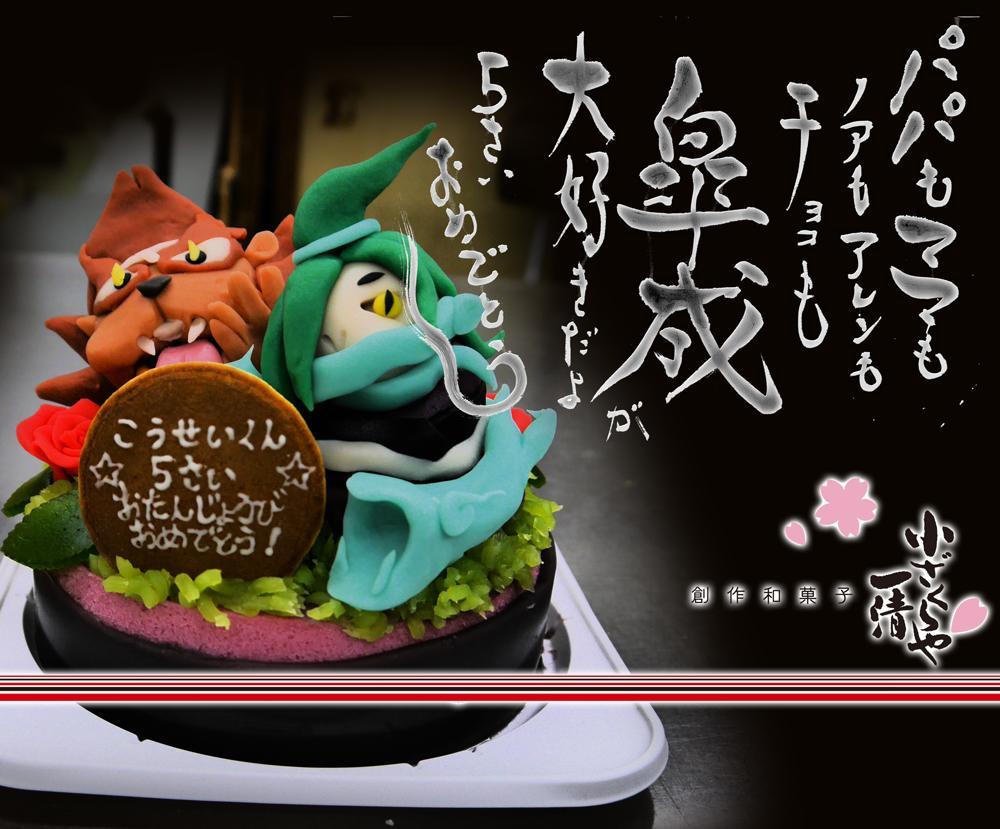 2015.5.9かかざん妖怪ウォッチ